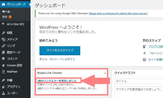 Broken Link Checker ダッシュボード