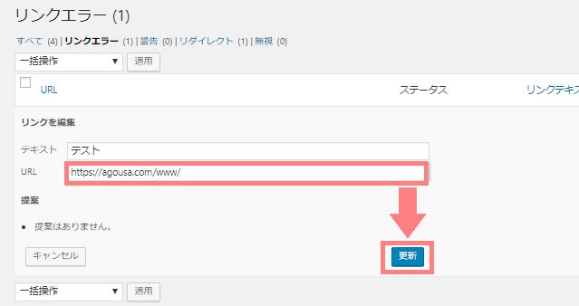 Broken Link Checker リンク編集