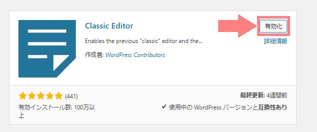 WordPressクラシックエディタ インストール