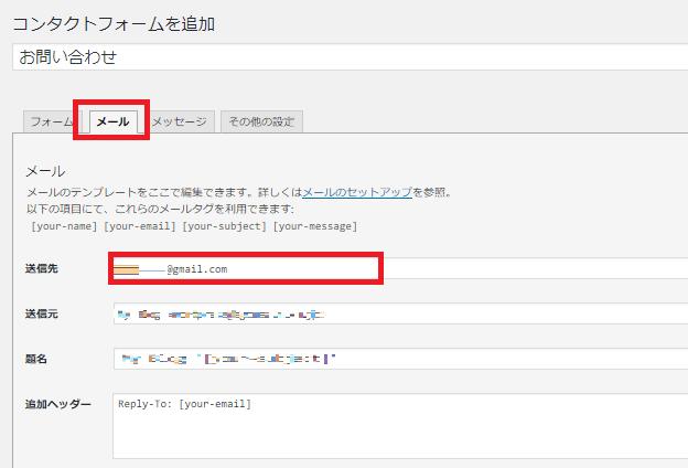 contact form7 お問い合わせフォームの作成