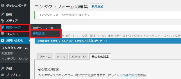 contact form7 固定ページへの設置