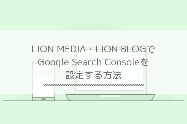 簡単!LION MEDIA・LION BLOGでGoogle Search Consoleを設定する方法