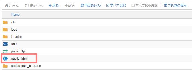 ミックスホスト .htaccessファイル