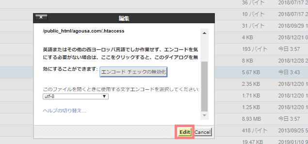 ミックスホスト 常時SSL化設定