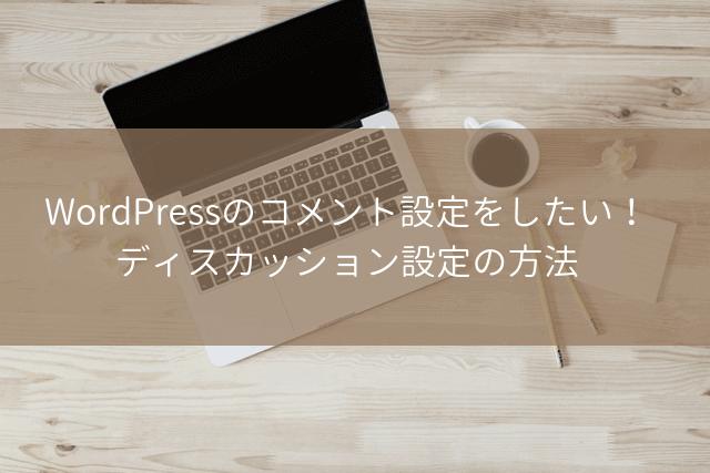 WordPressのコメント設定をしたい!ディスカッション設定の方法