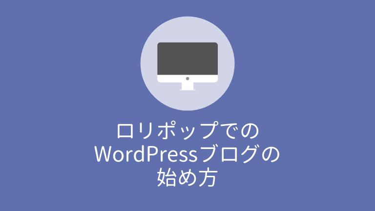 ロリポップでのWordPressブログの始め方