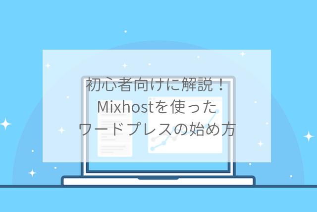 MixHostを使ったワードプレスの始め方
