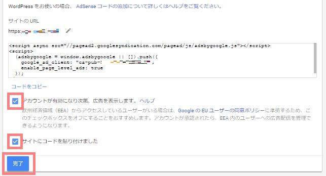Googleアドセンス コードの貼り付け完了