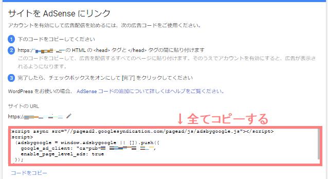 Googleアドセンス コードの取得