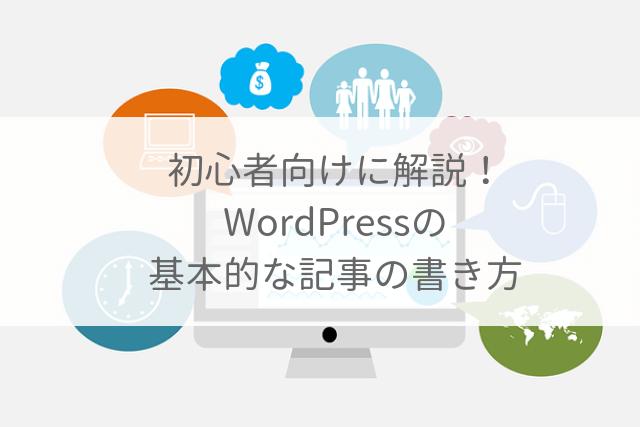 初心者向けに解説!WordPressの基本的な記事の書き方