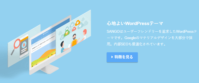 WordPressテーマ SANGO(サンゴ)