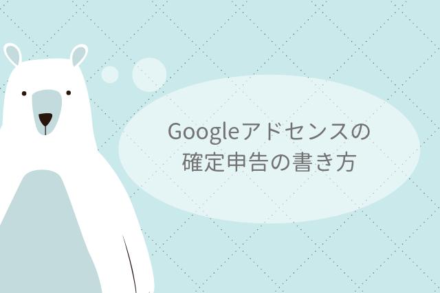 Googleアドセンスの確定申告の書き方