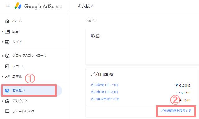 Googleアドセンス 収入確認