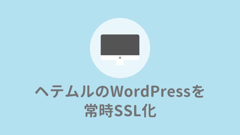 ヘテムルでWordPressを常時SSL化(リダイレクト設定)する方法