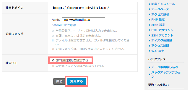 ヘテムル 無料独自SSL設定