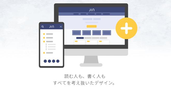 WordPressテーマ JIN(ジン)