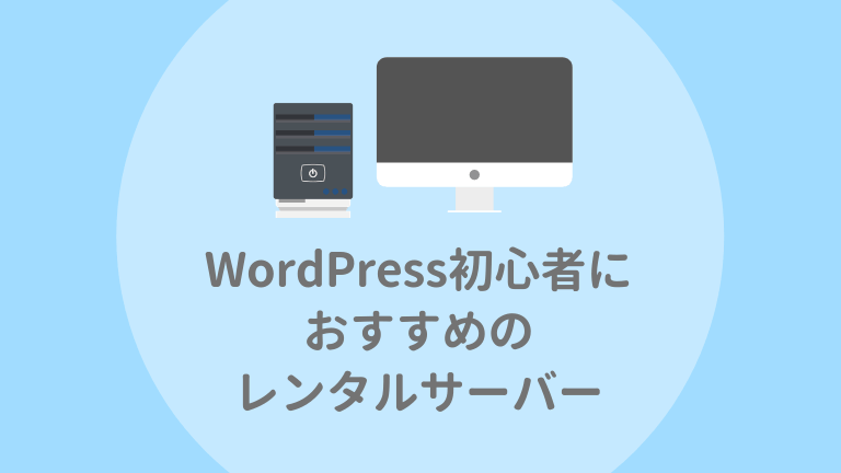 WordPress初心者におすすめのレンタルサーバー