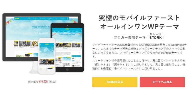 WordPressテーマ STORK(ストーク )