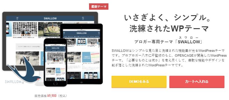 WordPressテーマ SWALLOW(スワロー)