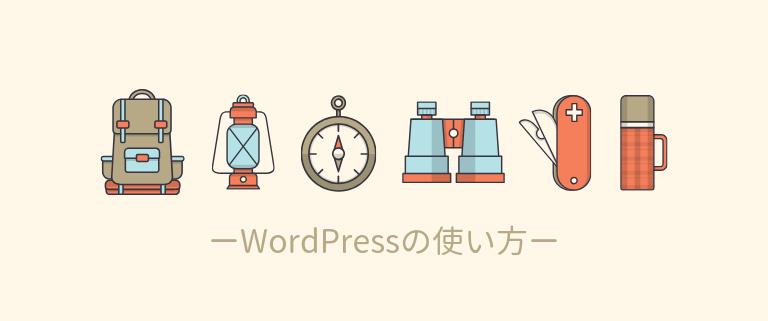WordPressの使い方