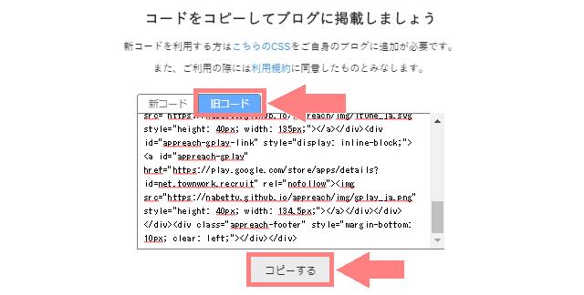 アプリーチ 旧コードのコピー