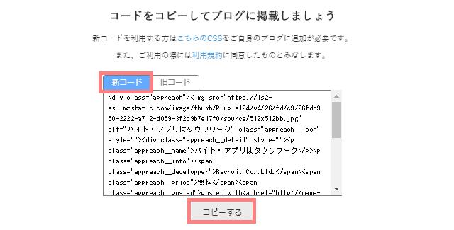 アプリーチ 新コードのコピー