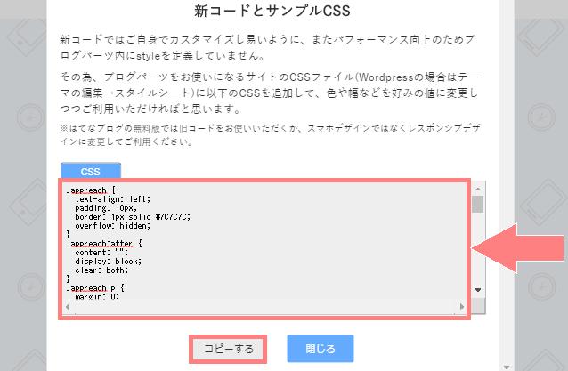アプリーチ 新コードのCSS