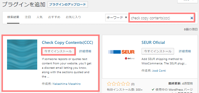 check copy contents(ccc)のインストール