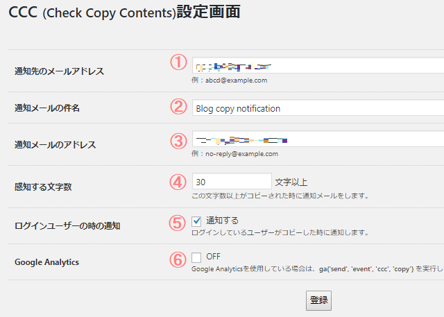 check copy contents(ccc)の設定