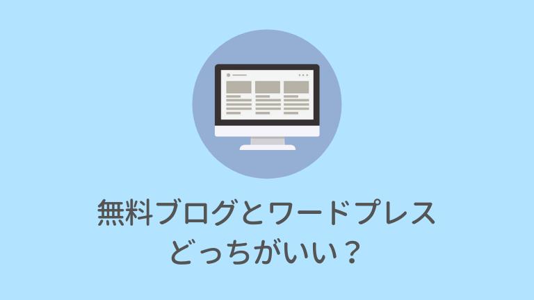 アフィリエイトするなら、無料ブログとワードプレスどっちがいい?